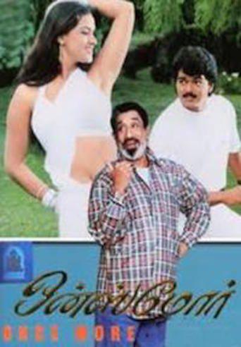 vijay chandrasekhar biography