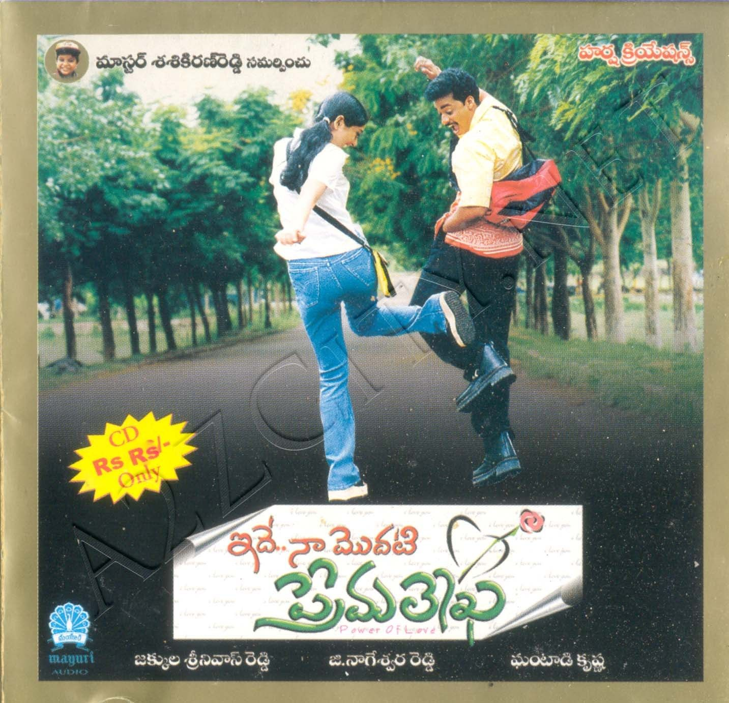 ide naa modati premalekha movie songs