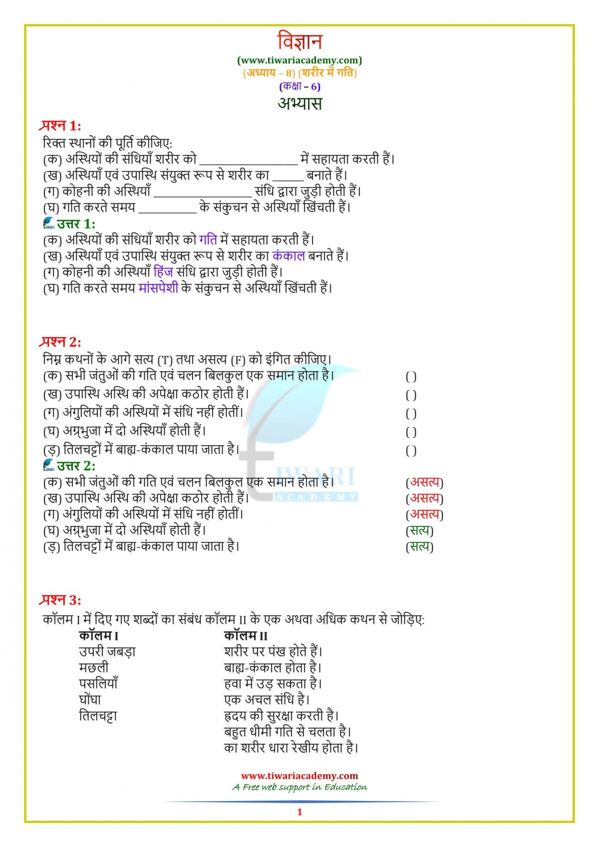 Https Www Tiwariacademy Com Ncert Solutions Class 6 Science Chapter 8 Education Science Solutions [ 1698 x 1200 Pixel ]