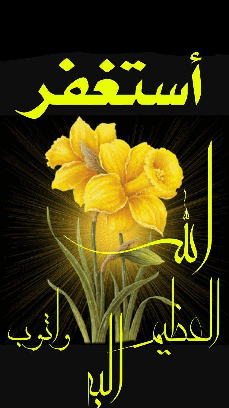 Astagfir Allah El3adim Islamic Calligraphy Painting Islamic Calligraphy Islamic Images
