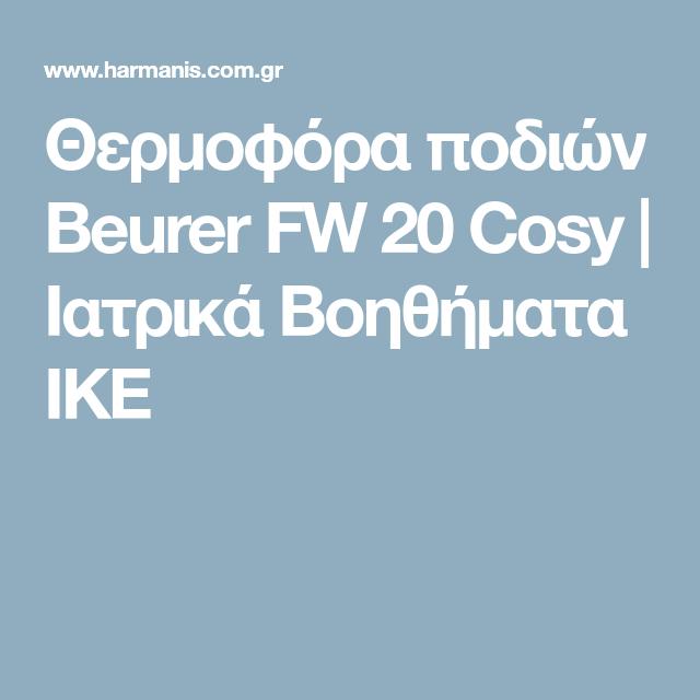 Θερμοφόρα ποδιών Beurer FW 20 Cosy | Ιατρικά Βοηθήματα ΙΚΕ