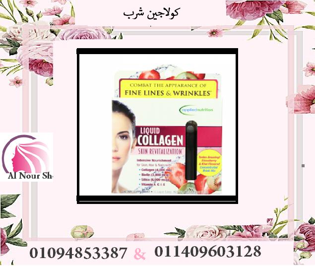 كولاجين شرب معالج البشرة و الشعر Collagen Wrinkles Skin