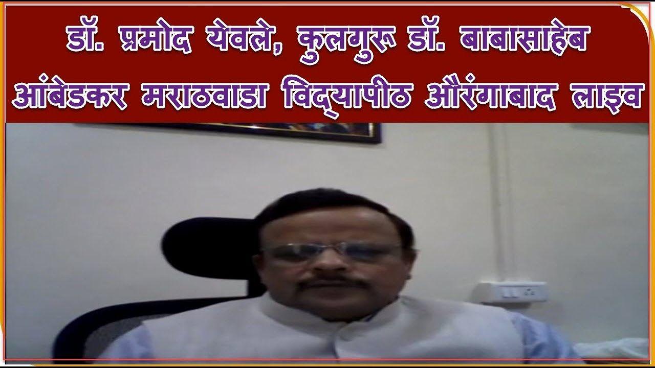 Dr Babasaheb Ambedkar University Aurangabad Dr Pramod
