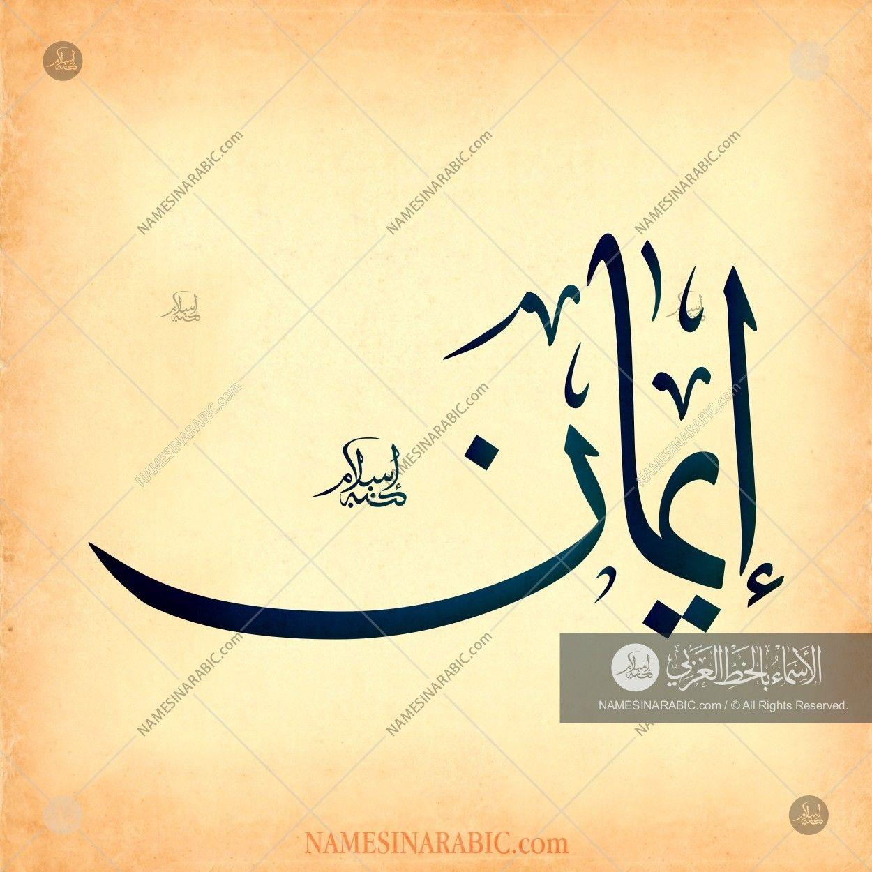 اسم محمد مزخرف