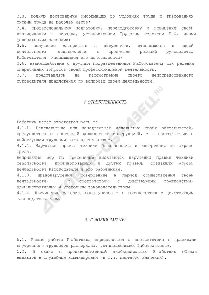 Должностная инструкция оператора копировальной машины