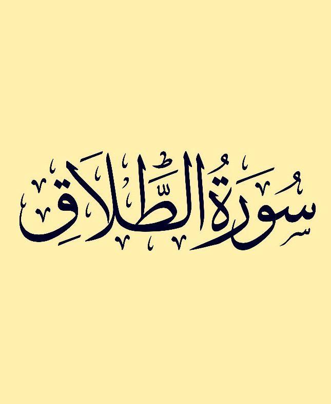 سورة الطلاق قراءة ماهر المعيقلي Calligraphy Arabic Calligraphy