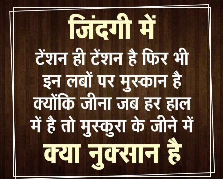 Hindi Motivational Quotes and Thoughts Inspirational