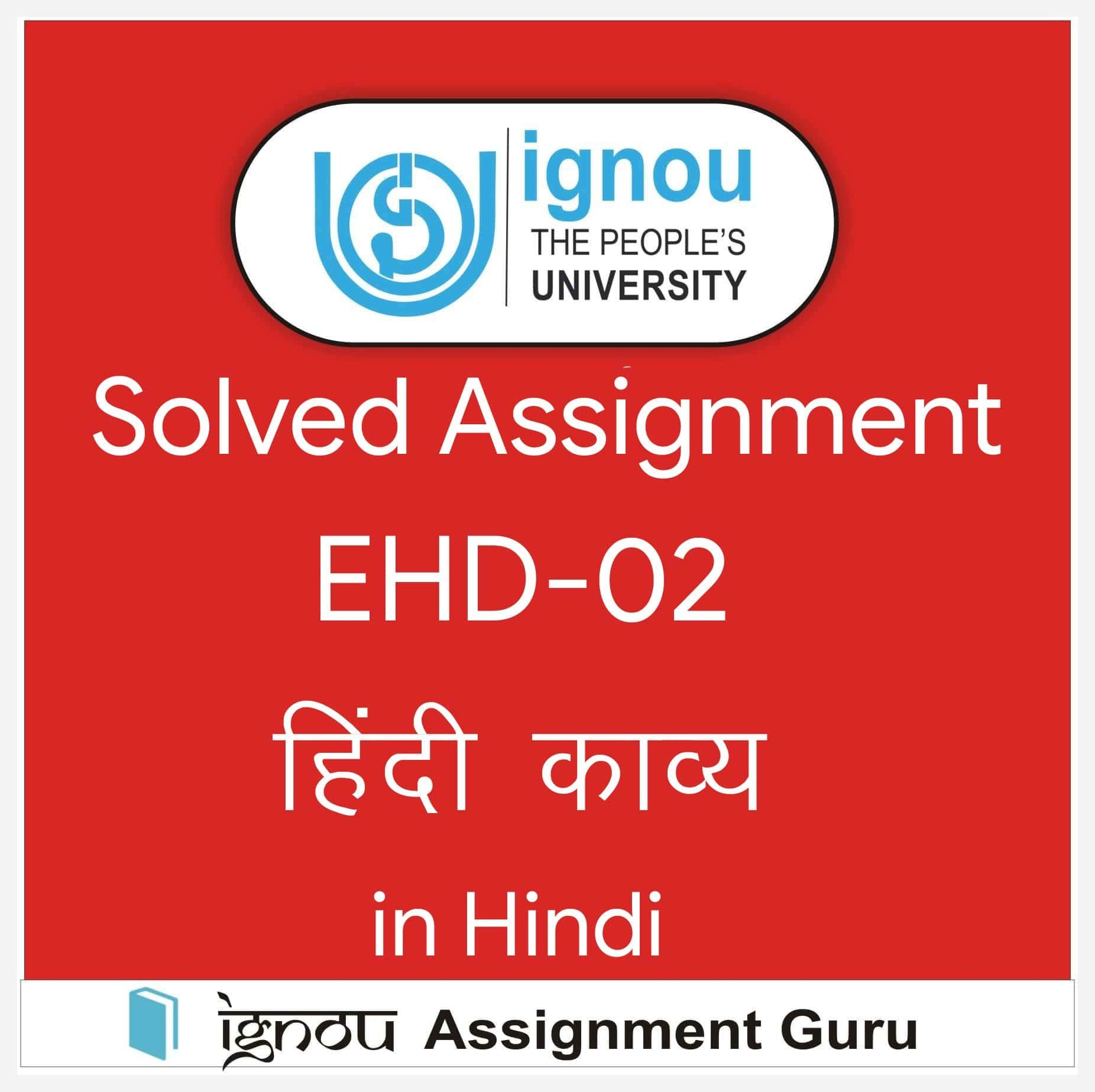 Term End Exam Results June 2018 | IGNOU solved Assignment