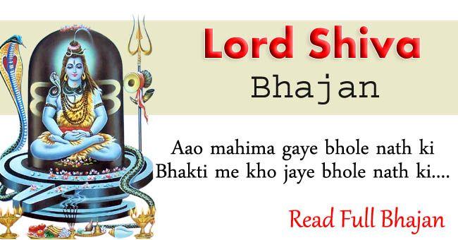 bhole baba ke bhajan