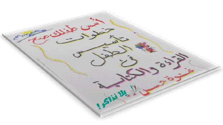 يلا نذاكر كراسة تأسيس الاطفال فى القراءة والكتابة Pdf للاستاذه غنوه حسن تتكون هذه الكراسة من 70 ورقة شاملة ط Arabic Alphabet For Kids Kids Reading Arabic Kids