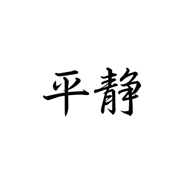 Japanese Symbol For Serenity Japanese Tattoo Symbols Japanese