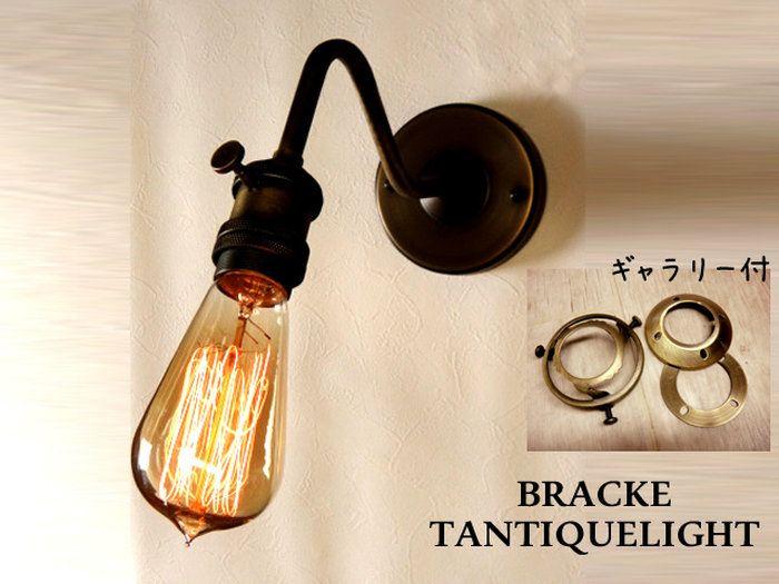 カフェモダン 古塗装ブラケットランプ曲e17led対応壁用ランプ