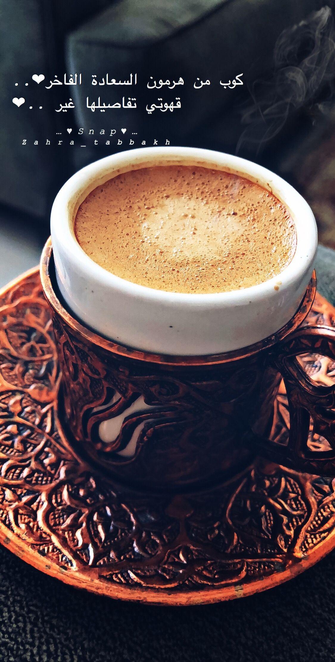قهوتي قهوة صباحالخير صباحالورد سنابات اقتباسات بيسيات دعاء جمعةمباركة جمعة صباحات صباح سنابي سناب Coffee Breakfast Coffee Quotes Coffee Love