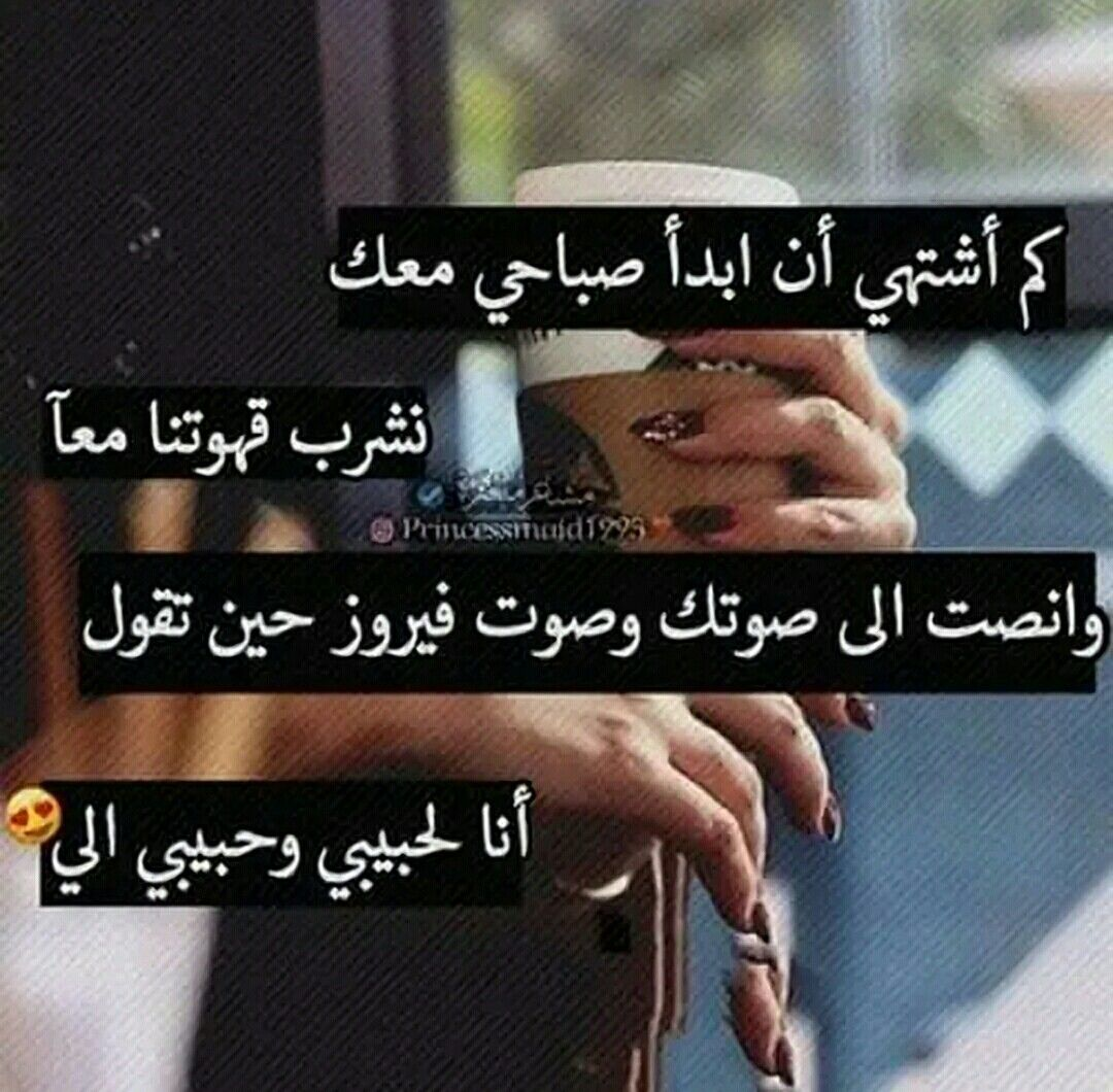 صباح الخير Love Words Arabic Love Quotes Cool Words