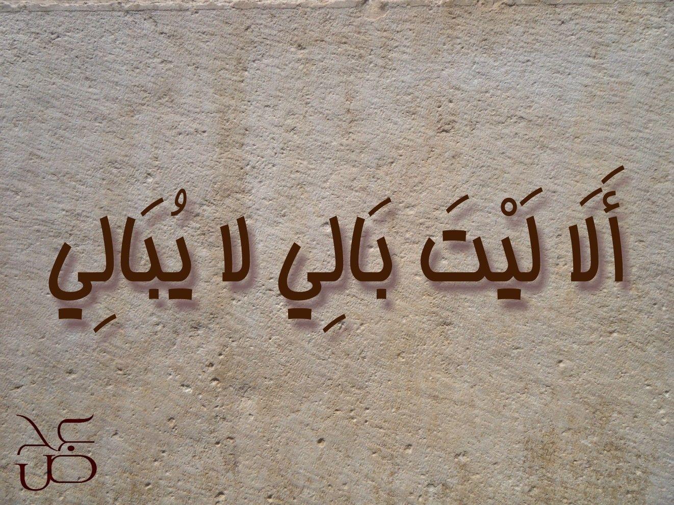 الا ليت بالي لا يبالي Bullet Journal Inspiration Inspiration Journal Inspiration