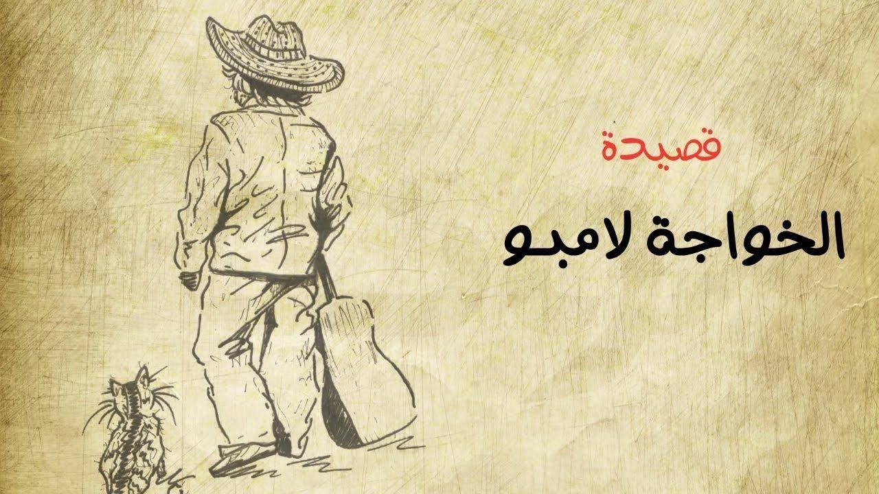 قصيدة الخواجة لامبو إهداء لروح الخال عبد الرحمن الأبنودي Youtube Humanoid Sketch Art