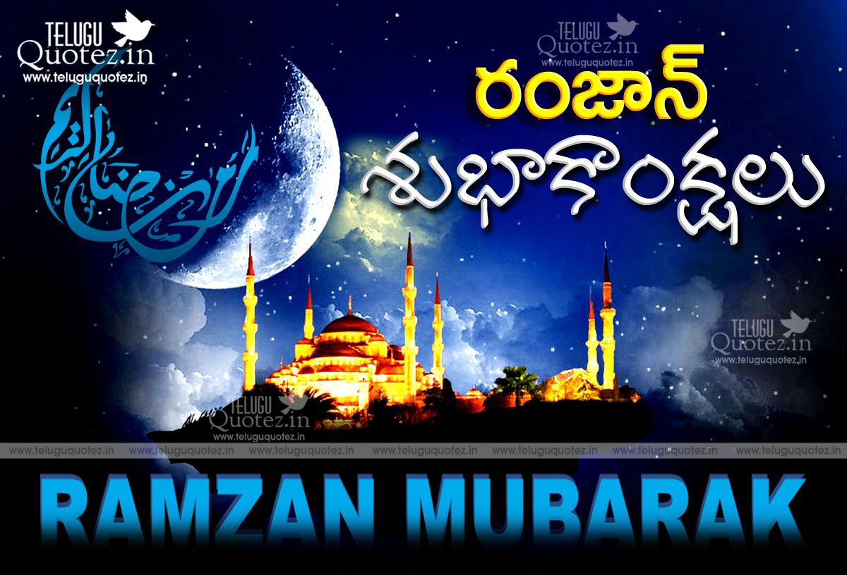 Ramadan Mubarak Quotes Sayings Telugu Quotes Telugu Ramadan