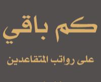 كم باقي على رواتب المتقاعدين 1442 لهذا الشهر Arabic Calligraphy