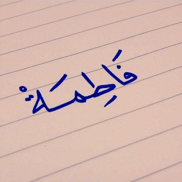 для картинки с именем фатима на арабском аппараты
