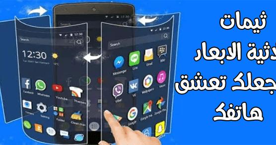 أفضل 10 تطبيقات اللانشر ثلاثية الابعاد للأندرويد بثيمات خرافية ستجعلك تعشق هاتفك Android Apps App Android