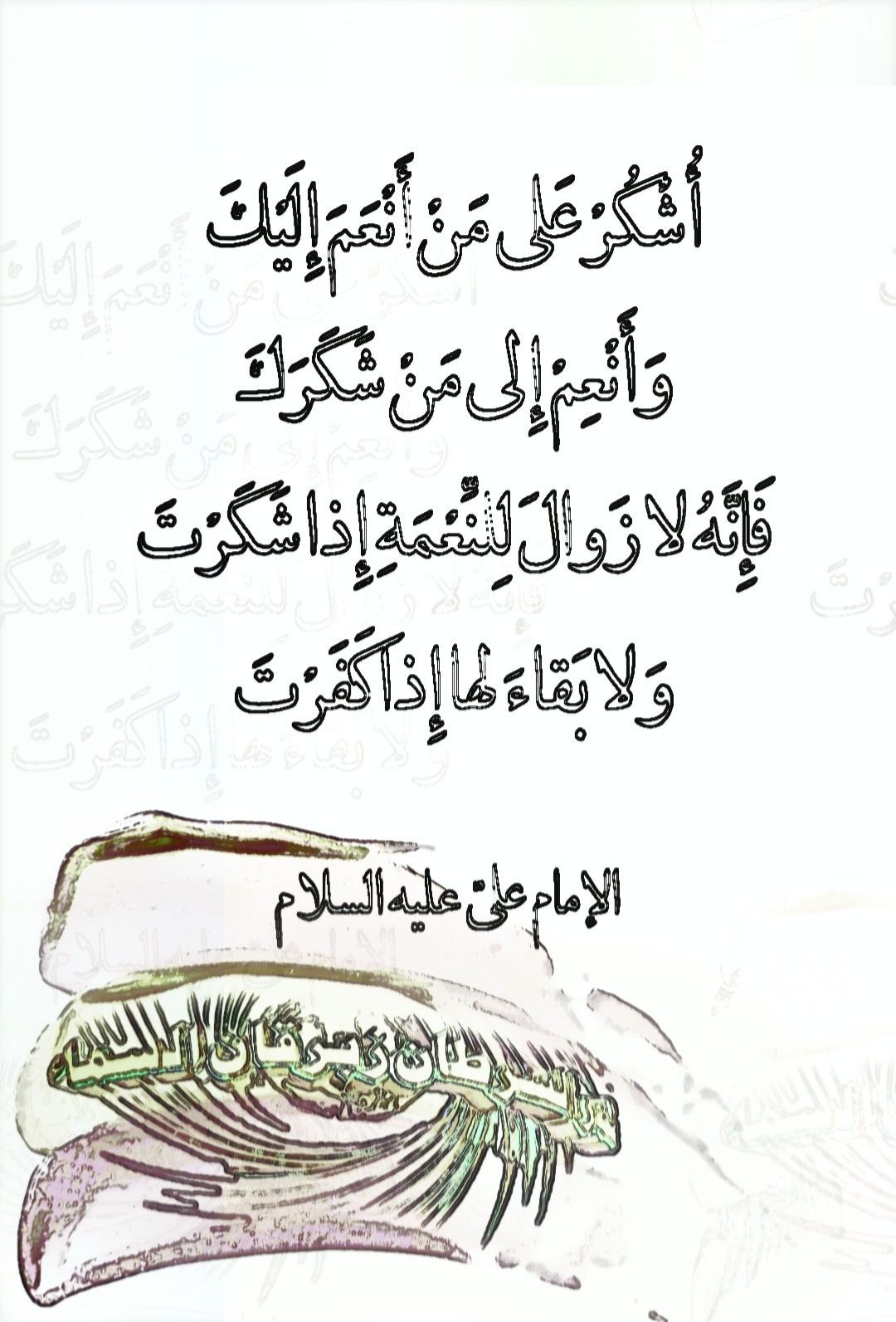 Pin By صياح الحمصي On الإمام علي عليه السلام Islam Hadith Hadith Islam