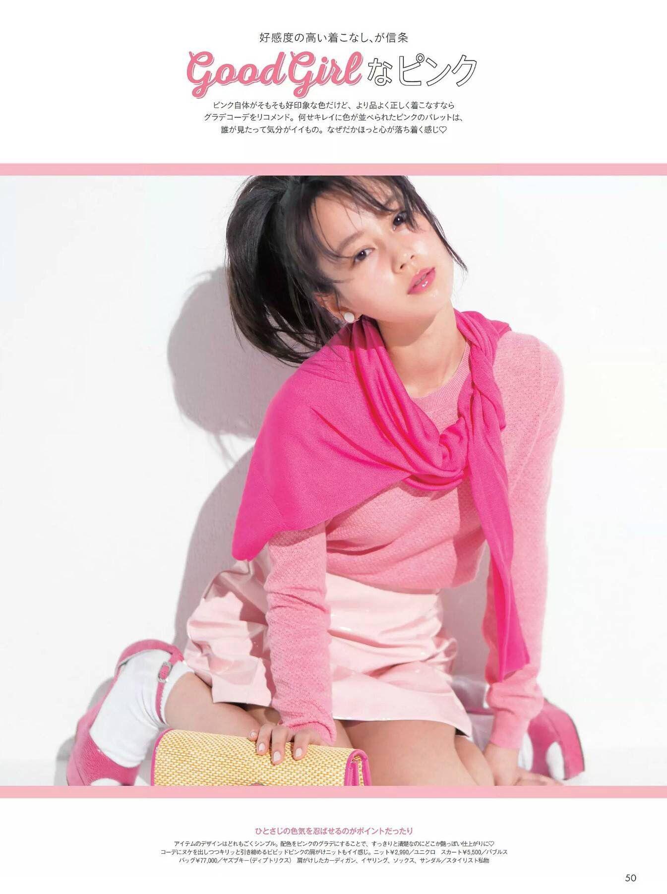 堀北真希 Horikita Maki in magazine ar 05