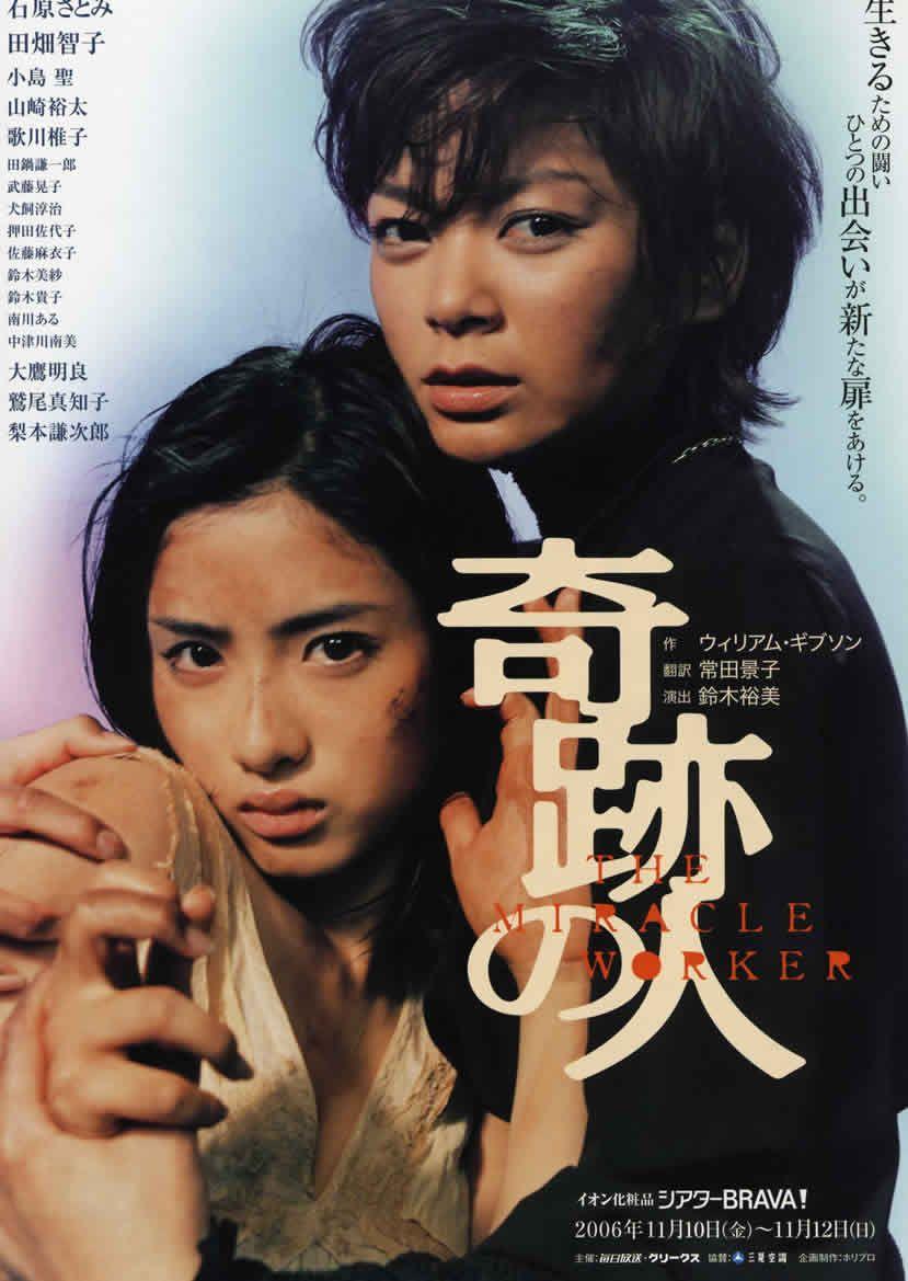 「奇跡の人」(2006) 主演:石原さとみ、田畑智子 作:ウィリアム・ギブソン 演出:鈴木裕美 @シアターBRAVA!