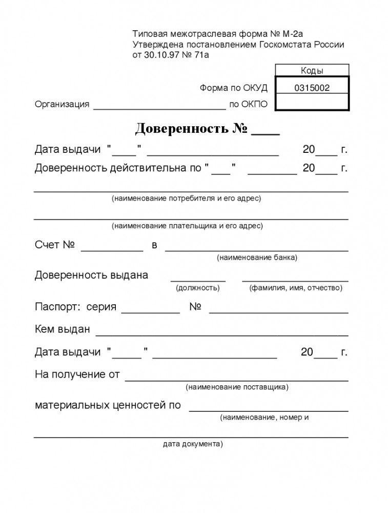 Доверенность на получение товара скачать tabmanas Pinterest - payment slip format in word