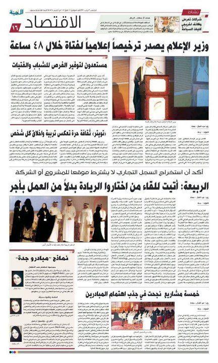 تغطية اليوم الثاني للقاء ريادة الأعمال ٢٠١٢م جريدة المدينة Jeddah Shopping How To Wear