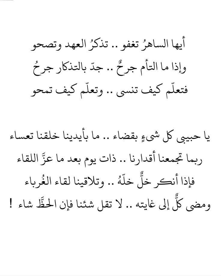 من ملحمة الاطلال رائعة ابراهيم ناجي ادب شعر Beautiful Arabic Words Life Words Words