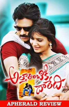 Attarintiki Daredi Telugu Movie Review Attarintiki Daredi Telugu Movie Rating Attarintiki Daredi Review Attarintiki Daredi Rating A Kalyan Telugu Movies Movies