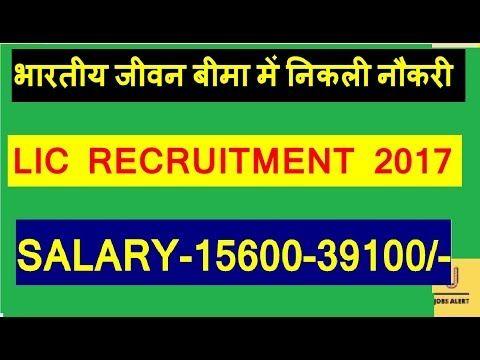Life Insurance Corporation Of Indialic Recruitment 2017 18 Lic