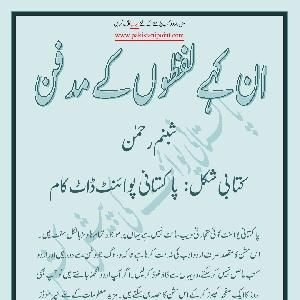 Un Kahy Lafzon K Madfan written by Shabnum Rehman written by Shabnum Rehman.PdfBooksPk posted this book category of this book is poetry-books.Format of  is PDF and file size of pdf file is 2.21 MB.  is very popular among pdfbookspk.com visotors it has been read online 495  times and downloaded 253 times.