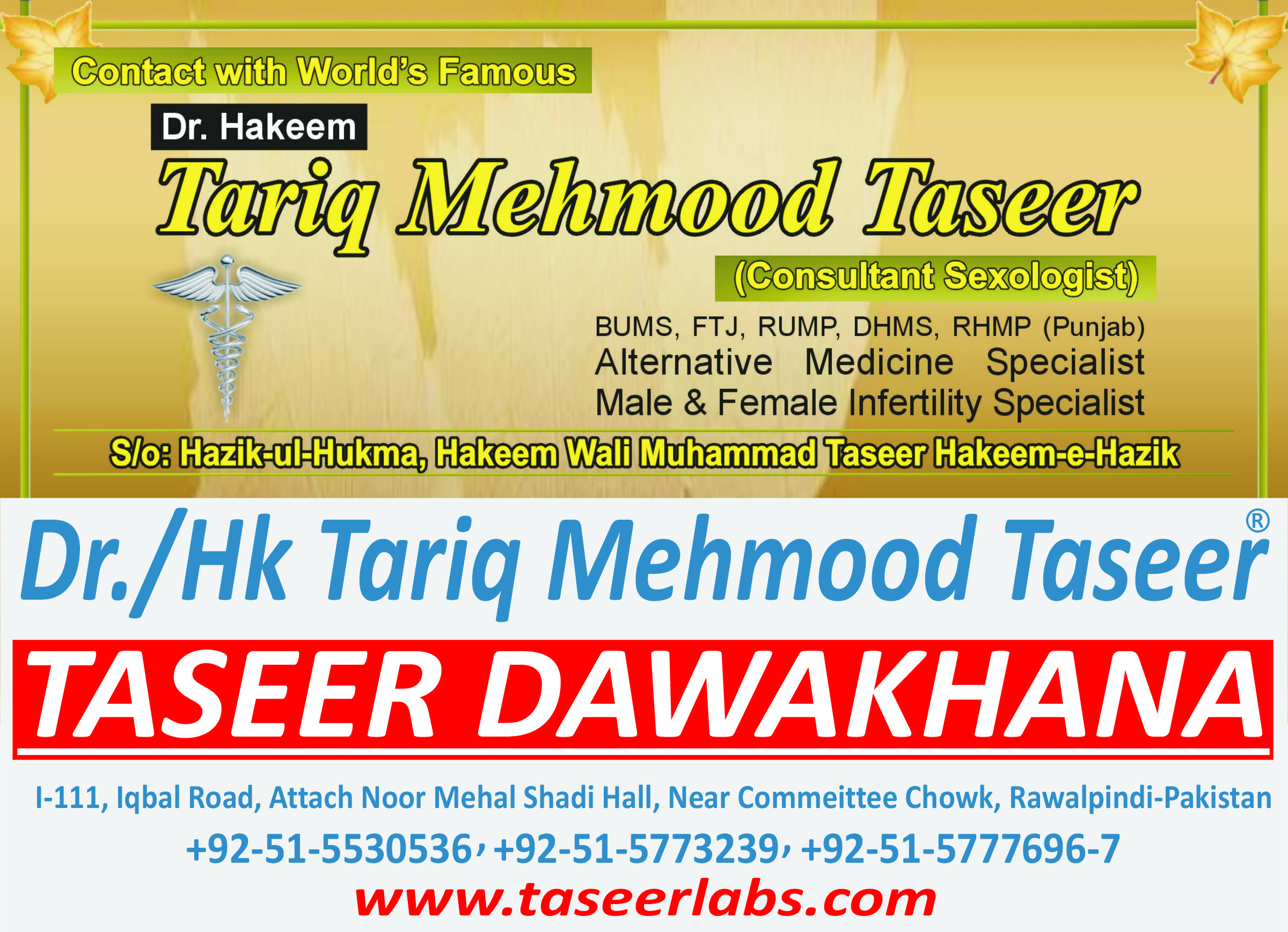 Taseer Dawakhana's web site for best herbal cure,Medicine