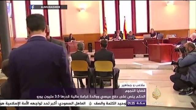 بـ #الفيديو  الحكم بسجن ميسي ووالده 21 شهرا بتهمة التهرب الضريبي ودفع 3.5 مليون يورو غرامة  #الوطن  #برشلونة #الارجنتين