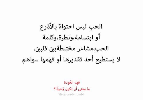 الحب ليس Math Arabic Calligraphy Calligraphy