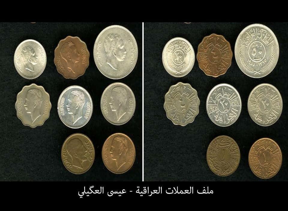 ضمن صور من ملف العملات العراقية صورة عن عملات معدنية في العهد الملكي لاحظ الوجهين للعملة Old Money Mesopotamia Coins