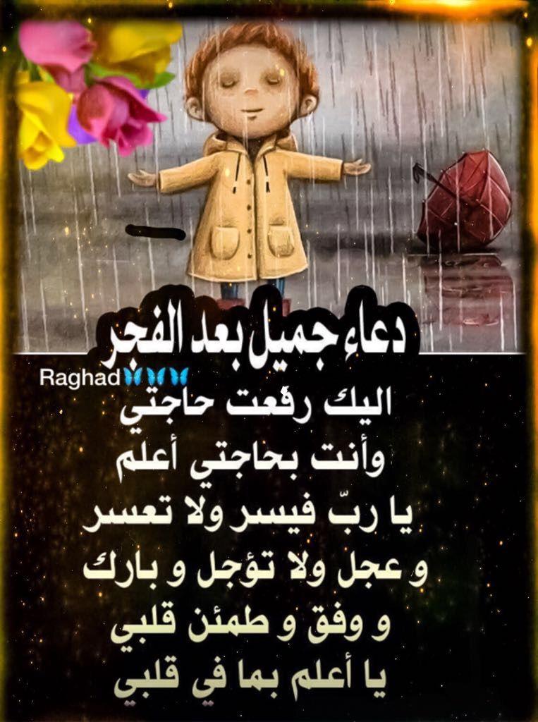Desertrose اللهم آااامين Beautiful Prayers Quran Verses Islam Quran