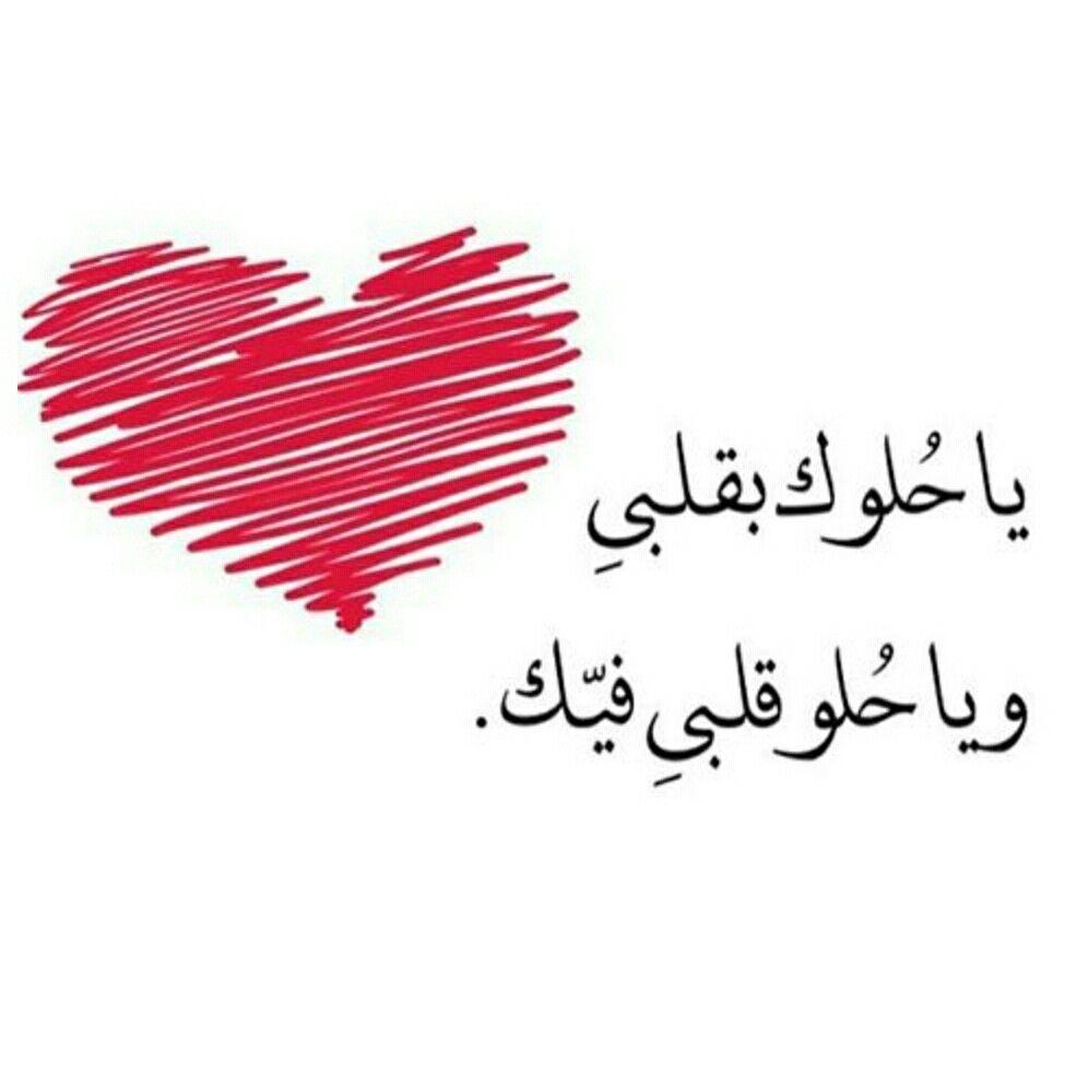 يا قلبي Romantic Words Love Husband Quotes Beautiful Arabic Words