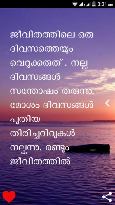 Gandhi Quotes Inspirational Malayalam Sam Pinterest Malayalam