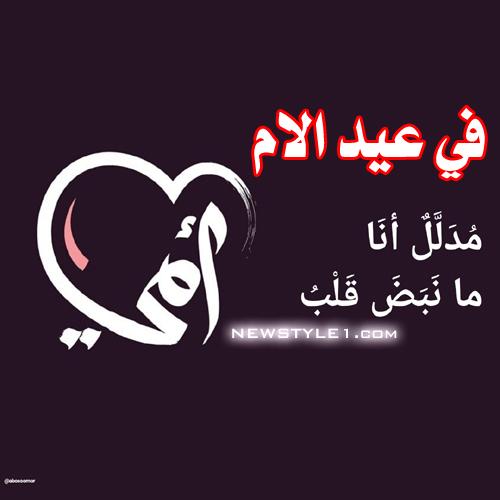 امي عيد الام يوم الام الام Iphone Wallpaper Arabic Calligraphy
