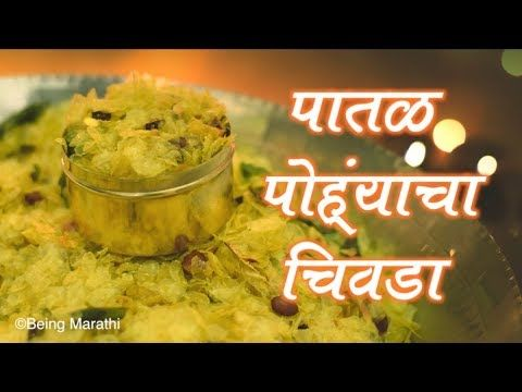 Patal pohe chivda marathi food recipe youtube indian recipes patal pohe chivda marathi food recipe youtube forumfinder Gallery