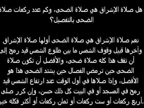 صلاة الشروق هي صلاة الضحى الشيخ ابن باز رحمه الله Math