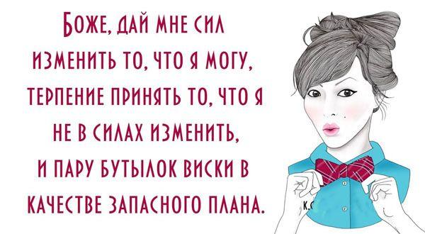 Смешные афоризмы про женщин | Женский юмор, Смешно ...