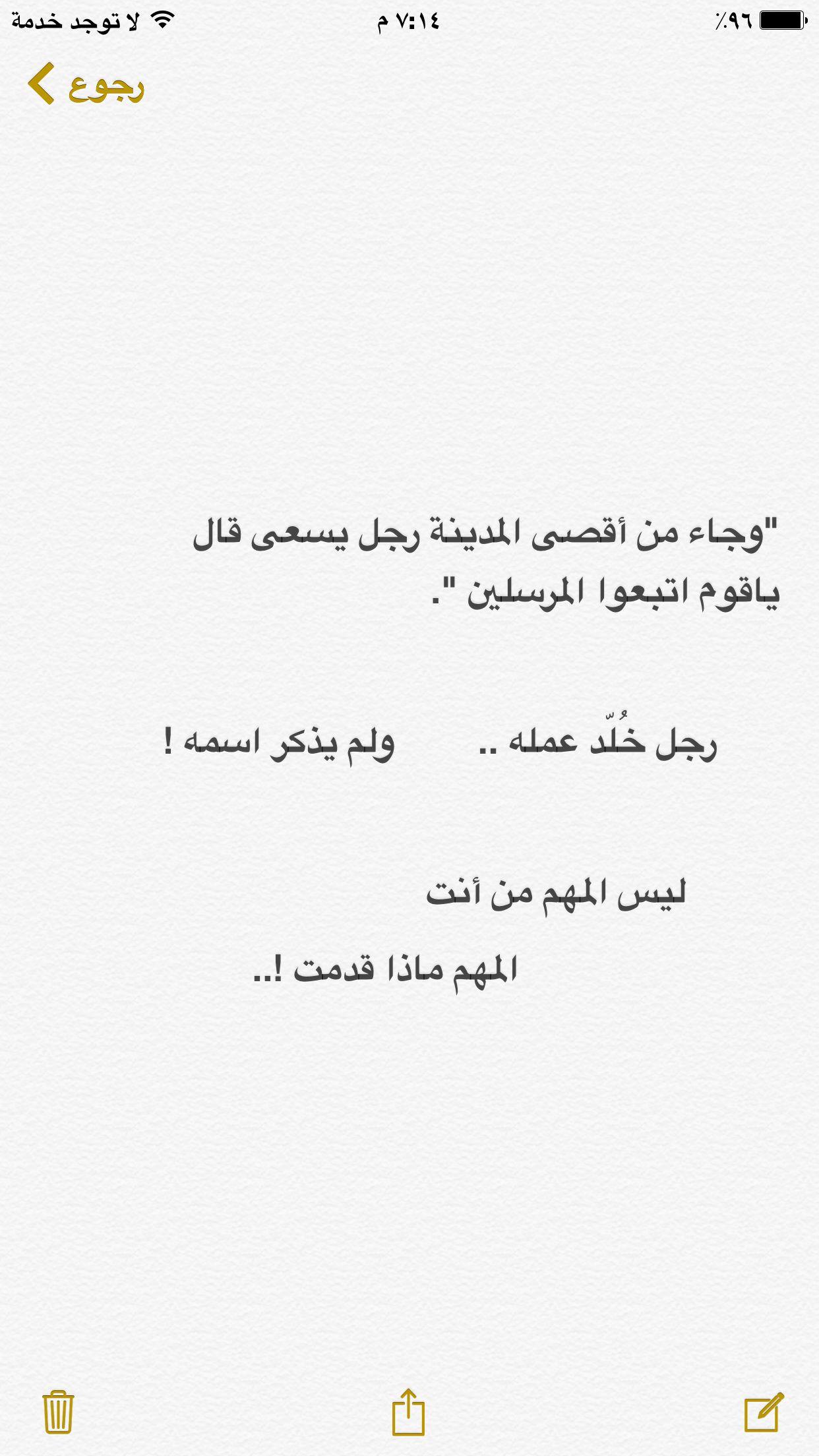 عبارات عميقة Quran Quotes Life Quotes Arabic Love Quotes