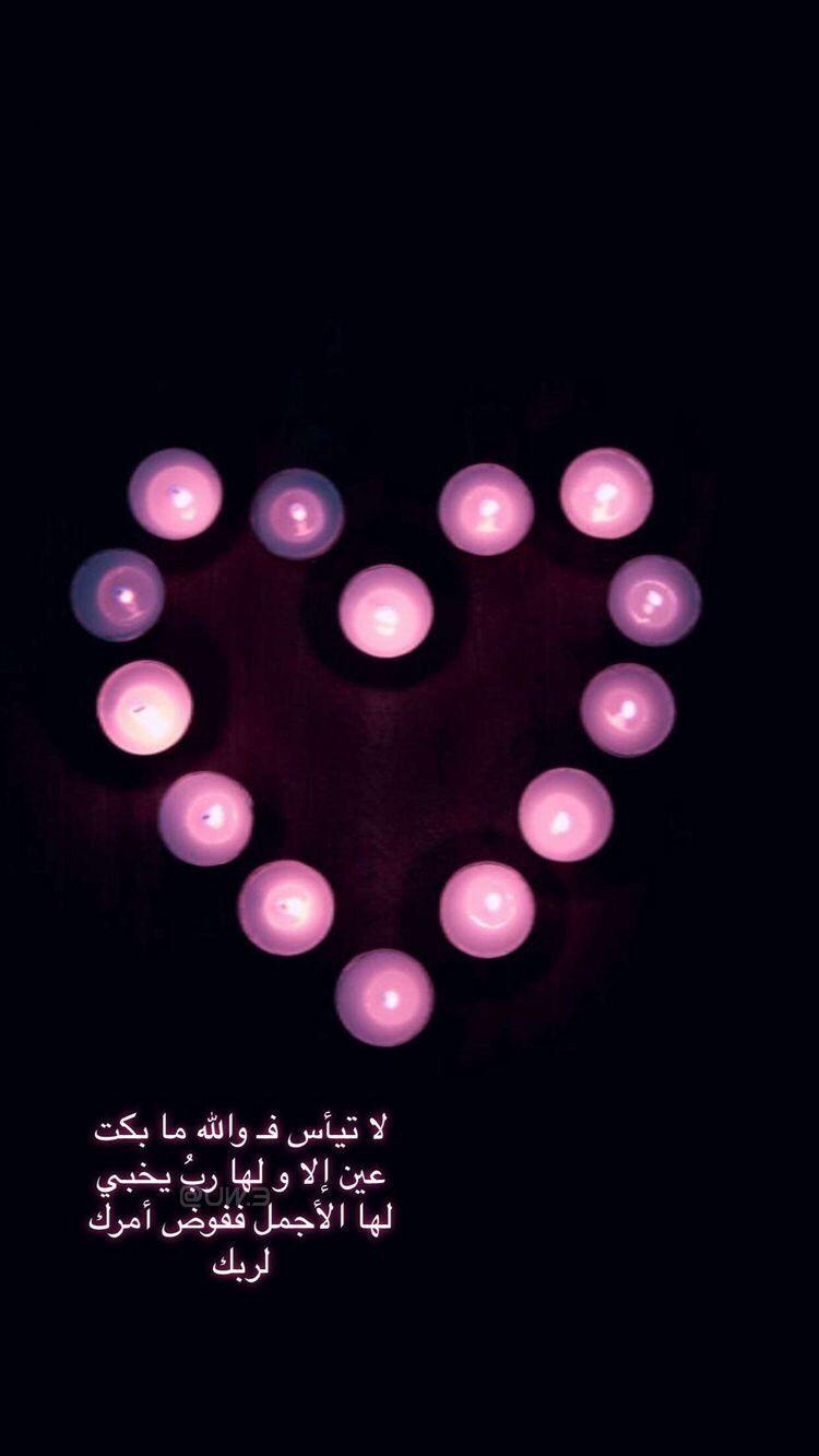 بنات صور جميلات سناب جات صور بنات رمزيات بنات رمزيات صور سناب رمزيات Wallpaper Infinity Wallpaper Heart Lights