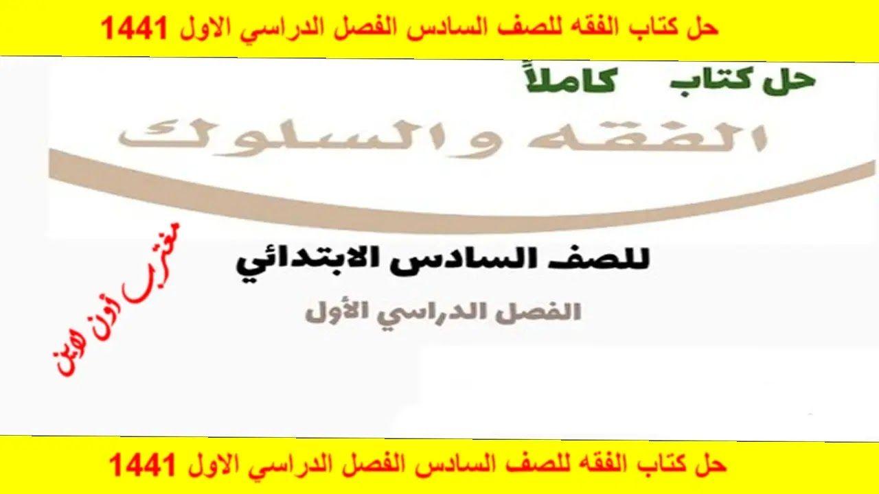 هنا ستجدون حل كتاب الفقه للصف السادس الفصل الدراسي الاول 1441 محلول كاملا فكثير من طلبة الصف السادس في مدارس المملكة العربية السعودية وكذ Books Solutions