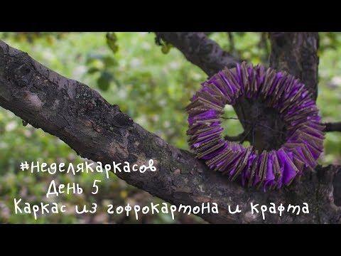 Неделя каркасов  День 5  Каркас из гофрокартона и крафта - YouTube