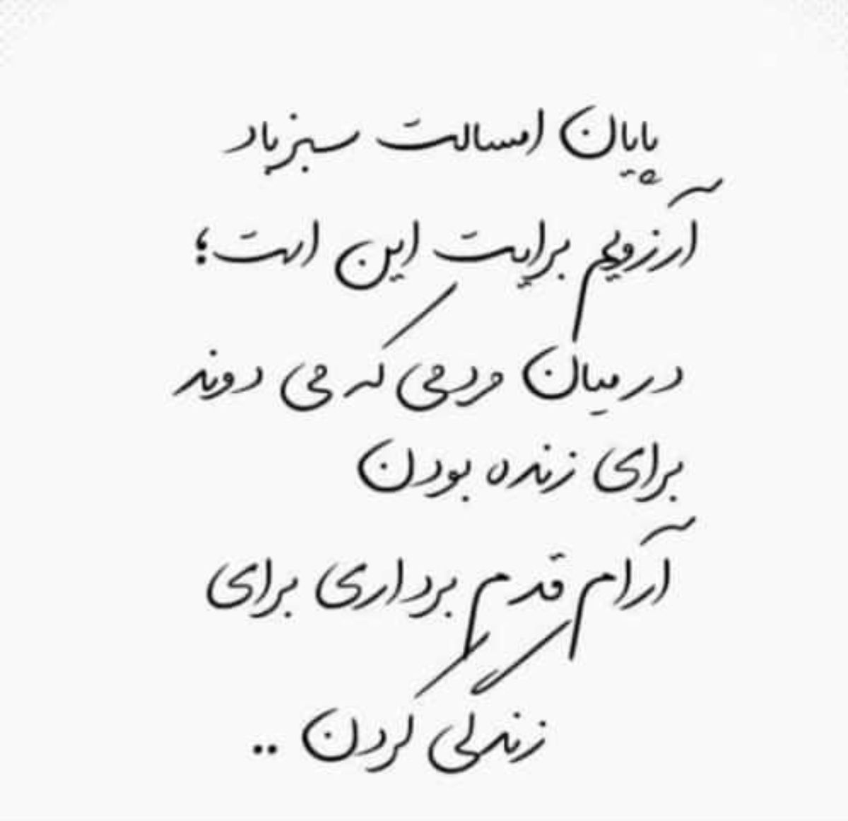 Pin By Nasrin Mehrali On سال نو In 2021 Good Morning Quotes Text Pictures Self Love Quotes