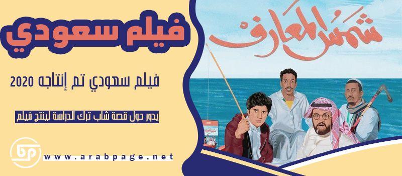 فيلم شمس المعارف السعودي مشاهدة تحميل Playbill
